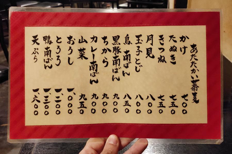 「香名屋 麹町店(かなや)」で「黒豚ラーメン(800円)」のランチ[半蔵門]