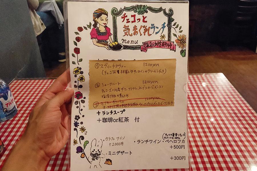 チェコ料理「だあしゑんか」で「スヴィーチコヴァー(1,200円)」のランチ[四谷三丁目]