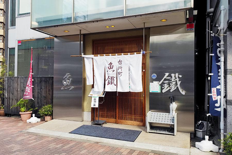 「魚鐵(うおてつ)」で「あら煮定食[刺身つき](1,400円)」のランチ[九段下]