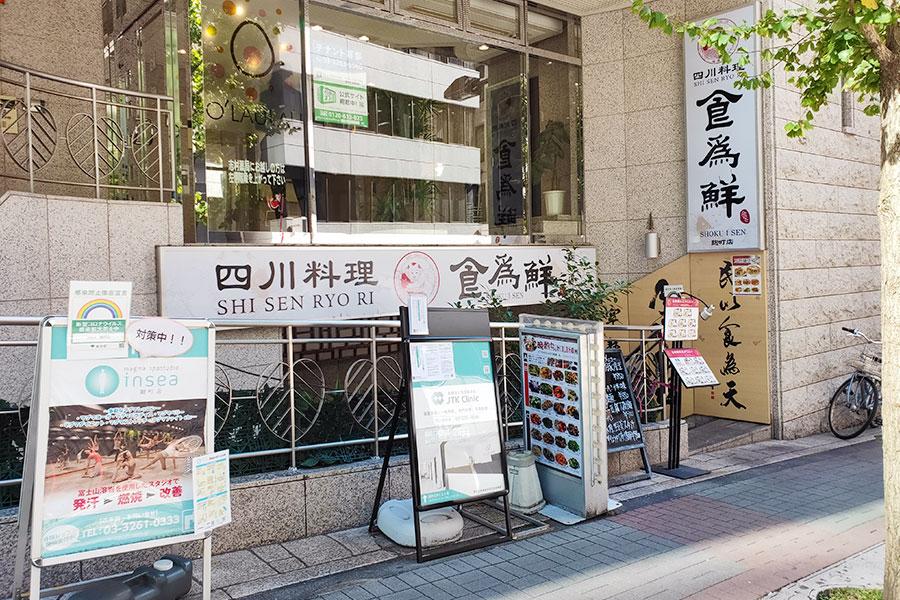 「四川料理 食為鮮 麹町店」で「豚肉・野菜スタミナ丼+半醤油刀削麵(950円)」のランチ
