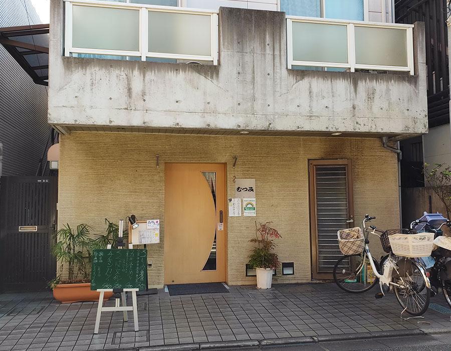 「四谷坂町 むつみ」で「さしみ定食(950円)」のランチ