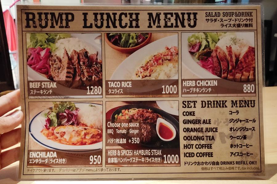 「シュラスコ&個室肉バル RUMP 四ツ谷しんみち通り店」で「ハーブチキンランチ(880円)」