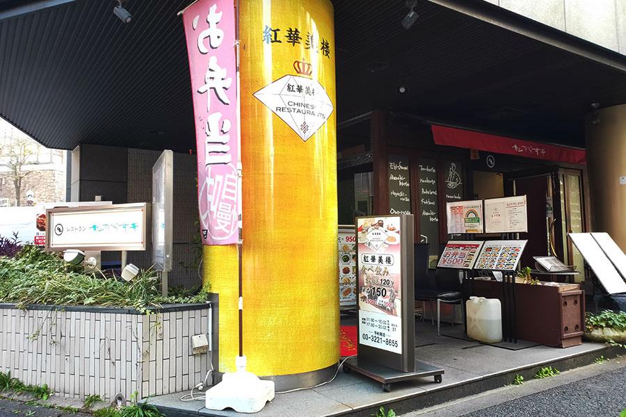「紅華美楼」で「台湾ラーメン(850円)」のランチ[麴町]