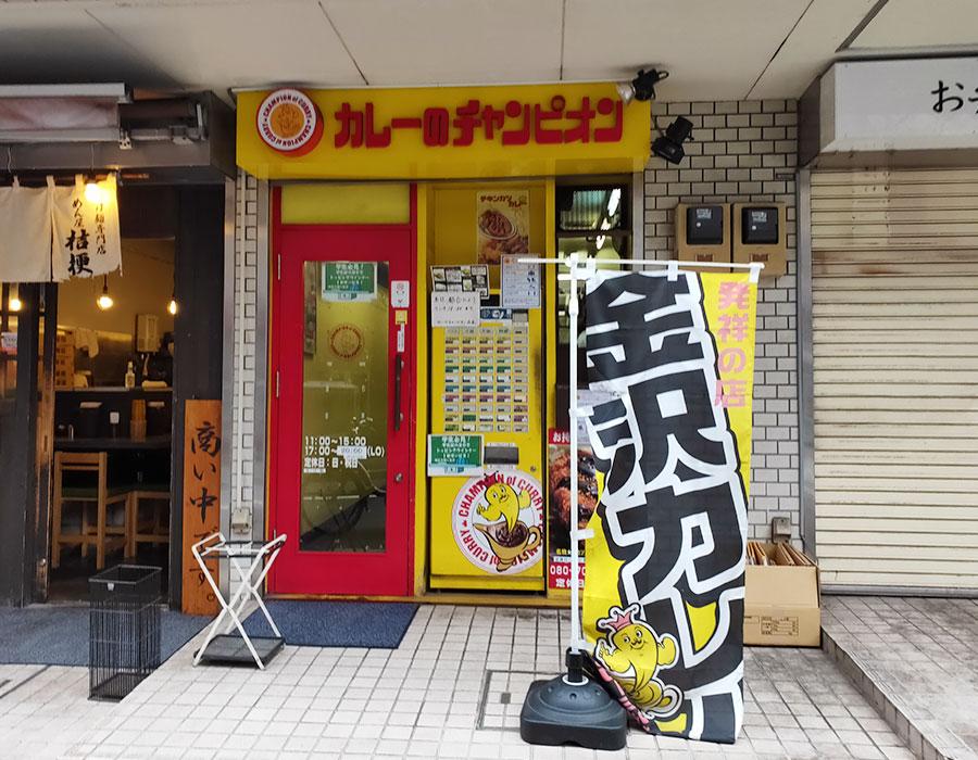 「カレーのチャンピオン 九段三番町店」で「ウィンナーカレー(720円)」のランチ