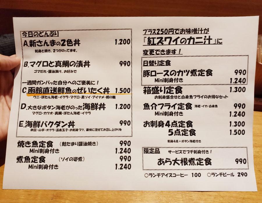 「河岸番外地 市ヶ谷店」で「新さんまの2色丼(1,200円)」のランチ
