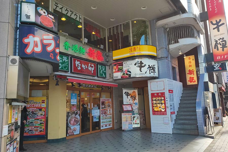 「香港麺 新記 四谷三丁目店」で「雲呑麺&排骨飯(1,050円)」のランチ