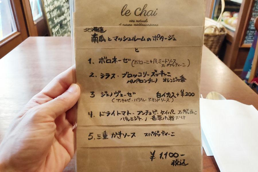 「Le Chai(ルシェ)」で「三重かきソース スパゲティーニ(1,100円)」のランチ