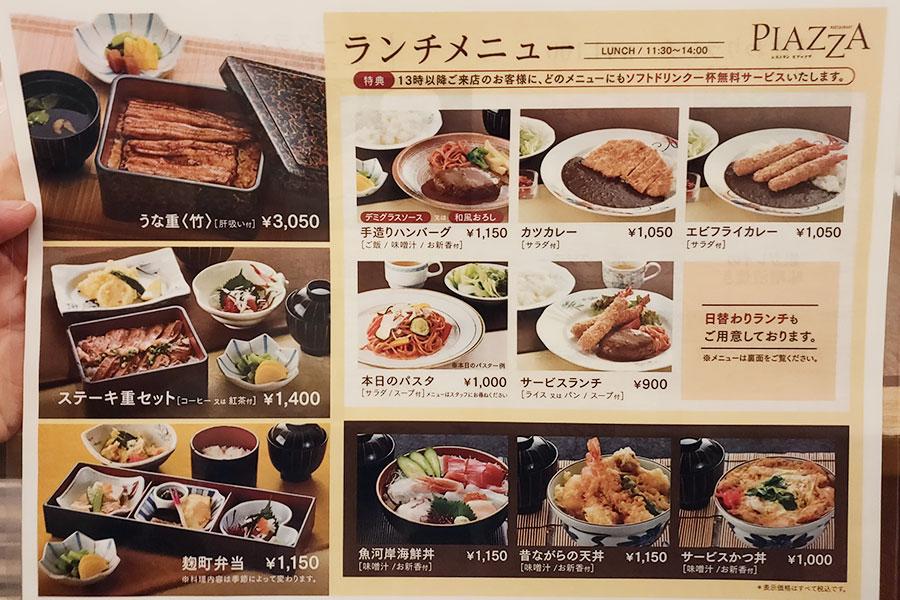 「和洋レストラン ピアッツァ」で「国産牛すき鍋定食(1,200円)」のランチ[麴町]