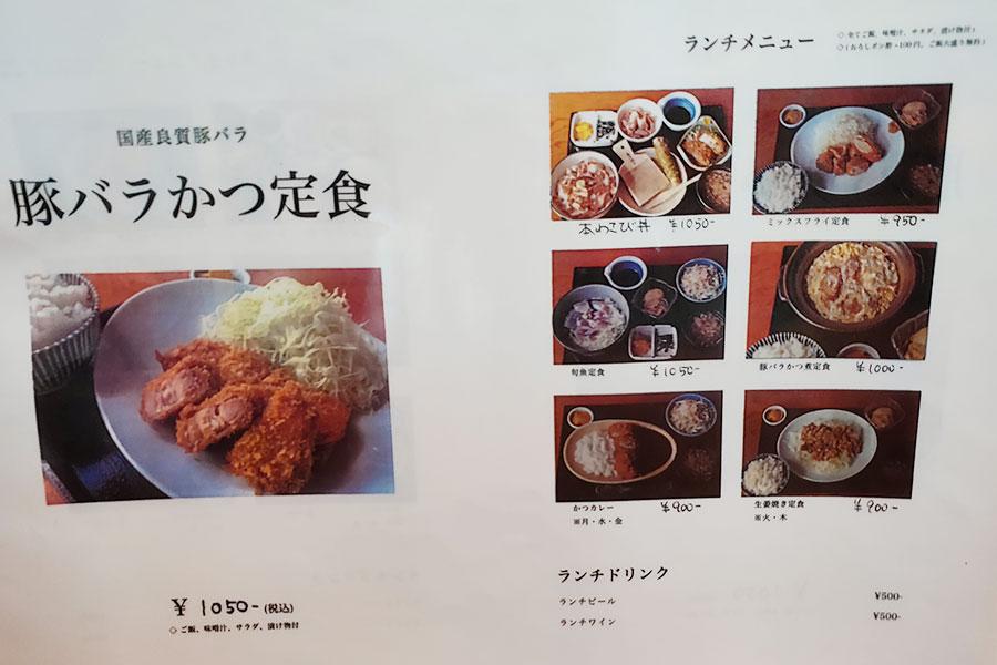 「ICHI(イチ)」で「豚バラかつ定食(1,050円)」のランチ[麴町]
