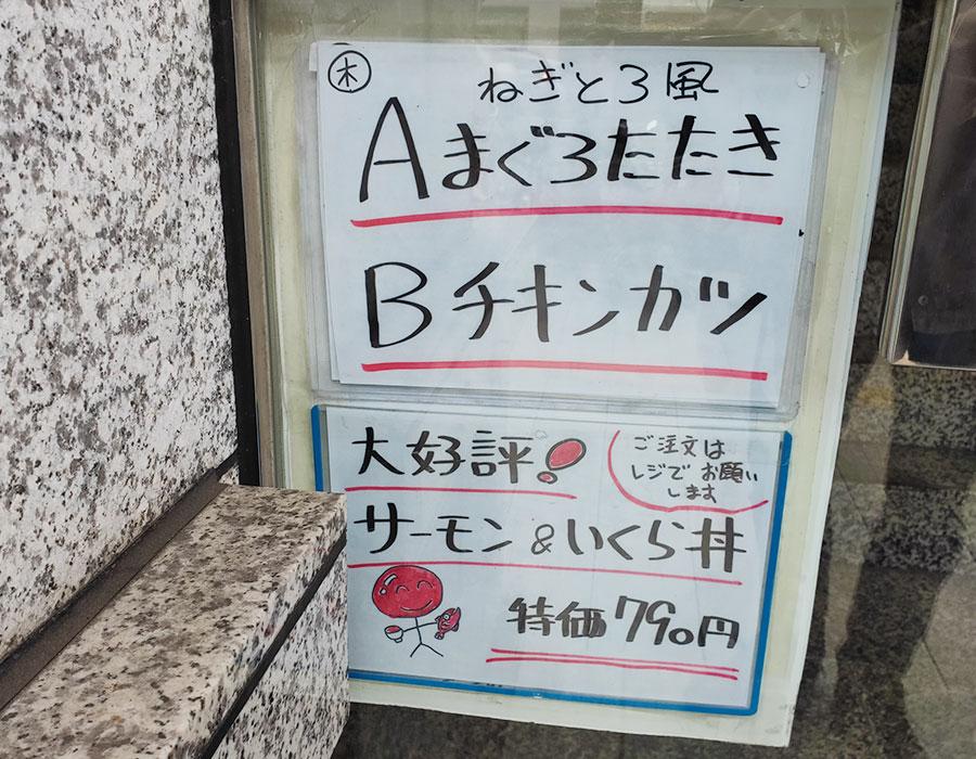 「さくら水産 九段靖国通り店」で「日替わりランチB(500円)」[九段下]