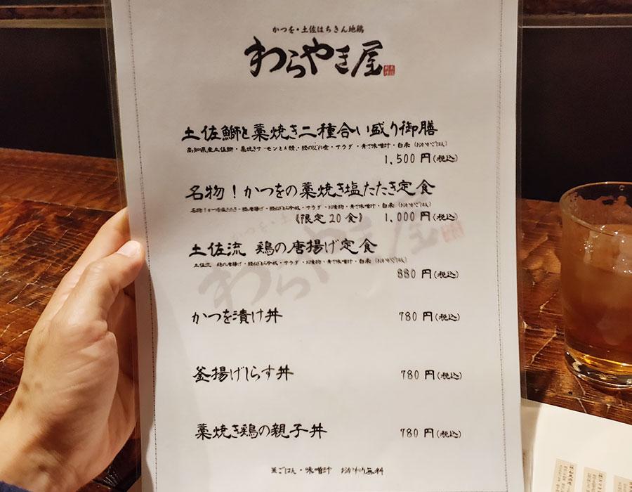 「わらやき屋 九段下」で「名物!かつおの藁焼き塩たたき定食(1,000円)」のランチ