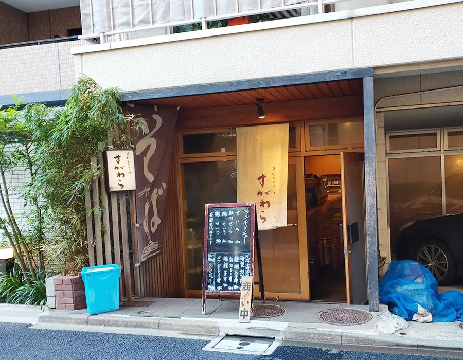「すがわら」で「特製カツ丼&せいろ(980円)」のランチ