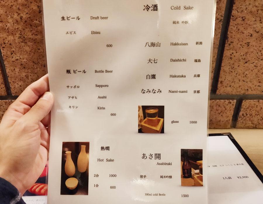 「鮨勝一番町店」で「雅[にぎり1.5人前](1,500円)」のランチ[半蔵門]