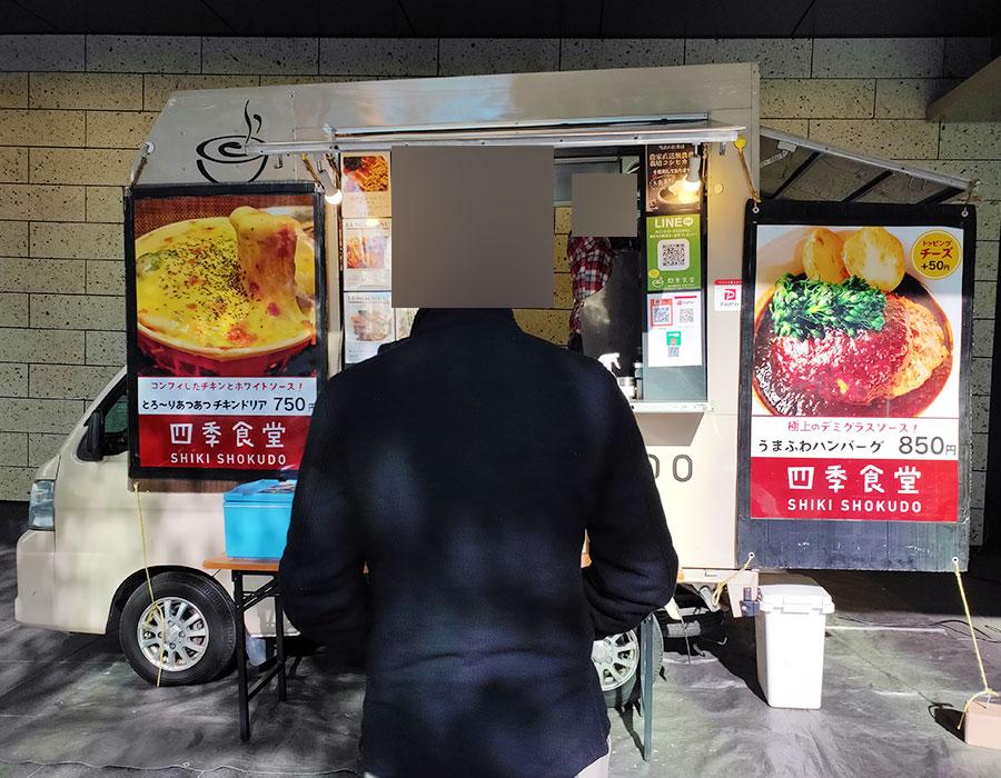 「四季食堂」で「うまふわハンバーグ(850円)」のキッチンカー[半蔵門]
