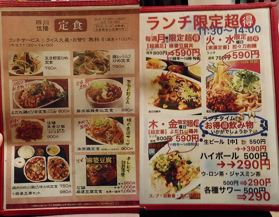 「中国美食 佳陽」で「担々刀削麵(590円)」のランチ