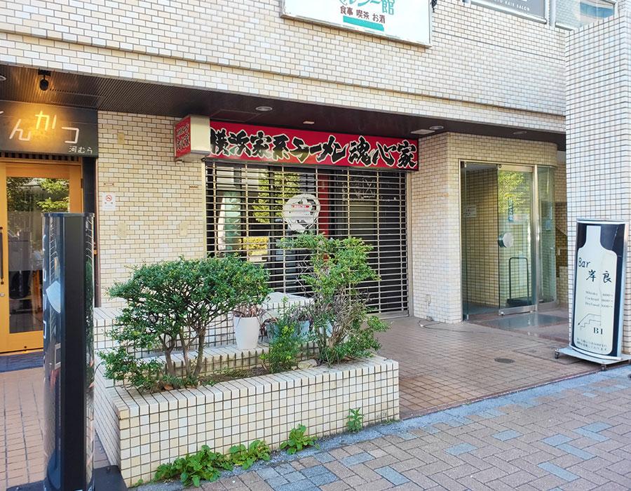 「横浜家系ラーメン 魂心家 日テレ通り店」が「閉店」