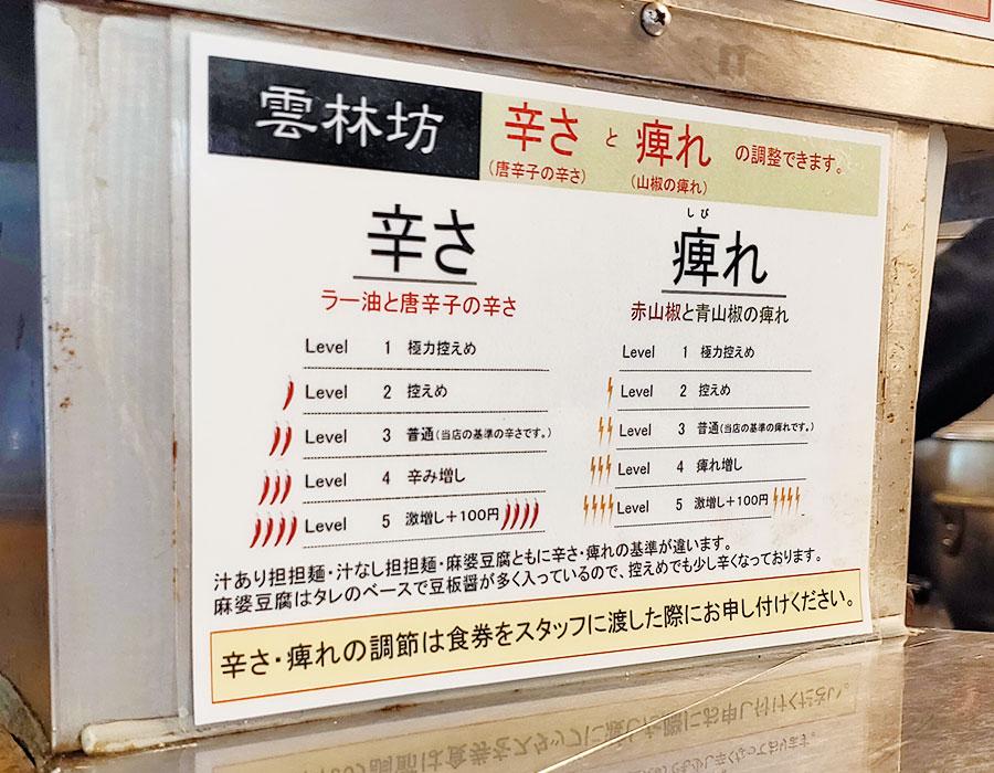 「雲林坊 九段店」で「汁無し担々麵(900円)」[九段下]