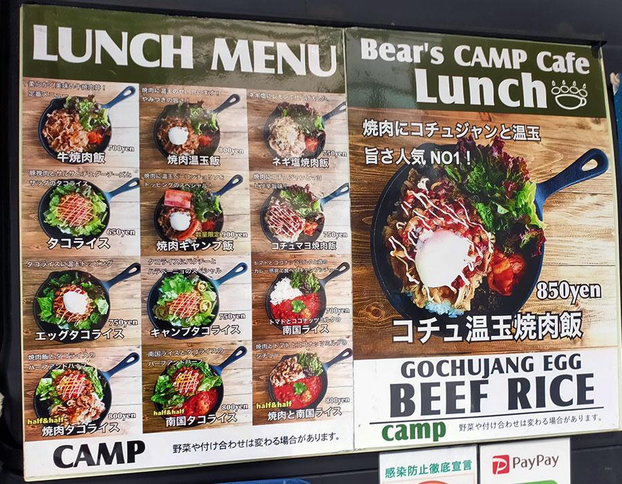 「Bear's CAMP Cafe」で「コチュ温玉焼肉飯(850円)」のキッチンカー[市ヶ谷]