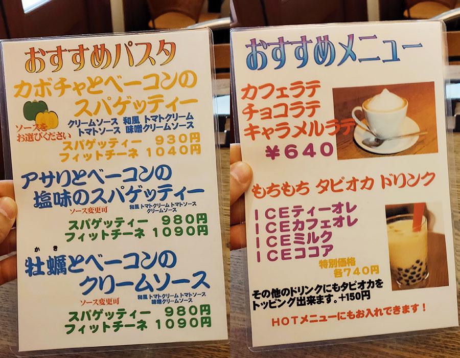 「カフェ ラハイナ」で「牡蠣とベーコンの和風スパゲッティー(980円)」のランチ[半蔵門]