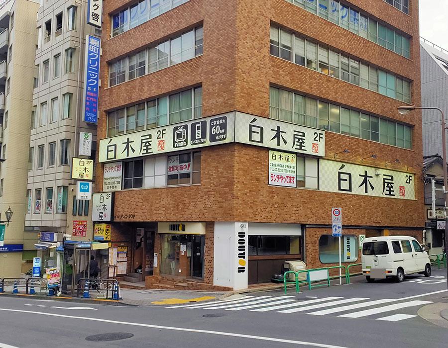 「白木屋 麹町駅前店」で「日替りランチ(700円)」