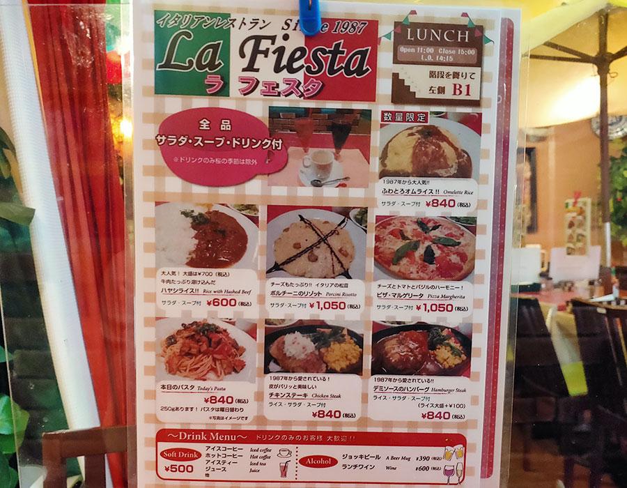 「La Fiesta(ラ フェスタ)」で「オムライス(840円)」のランチ[九段下]