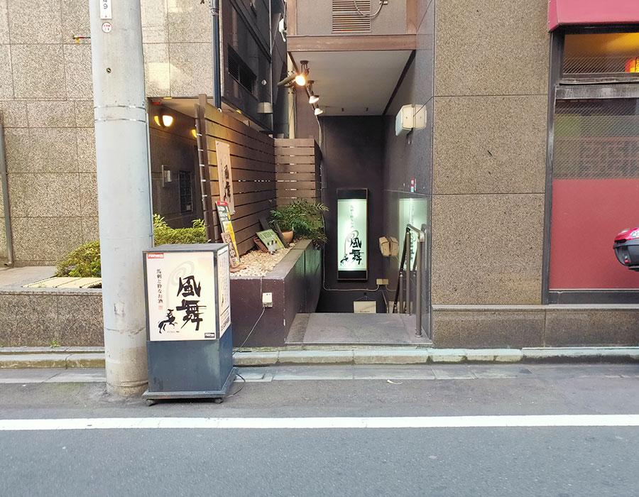 「馬刺しと粋なお酒 風舞」で「ハンバーグ&カキフライ定食(950円)」のランチ