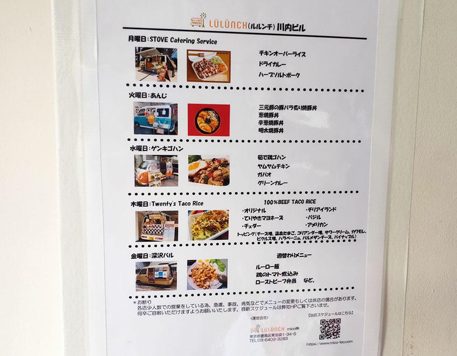 「深沢バル」で「ポークステーキ&キーマカレー(1,000円)」のキッチンカー