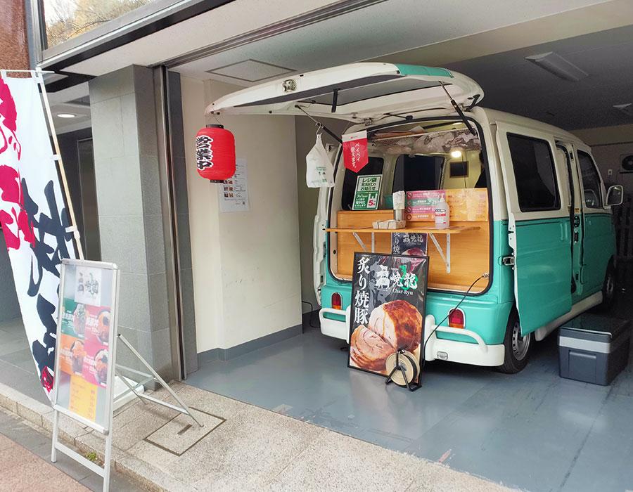 「Anji(あんじ)【焼龍】」で「焼豚丼(700円)」のキッチンカー
