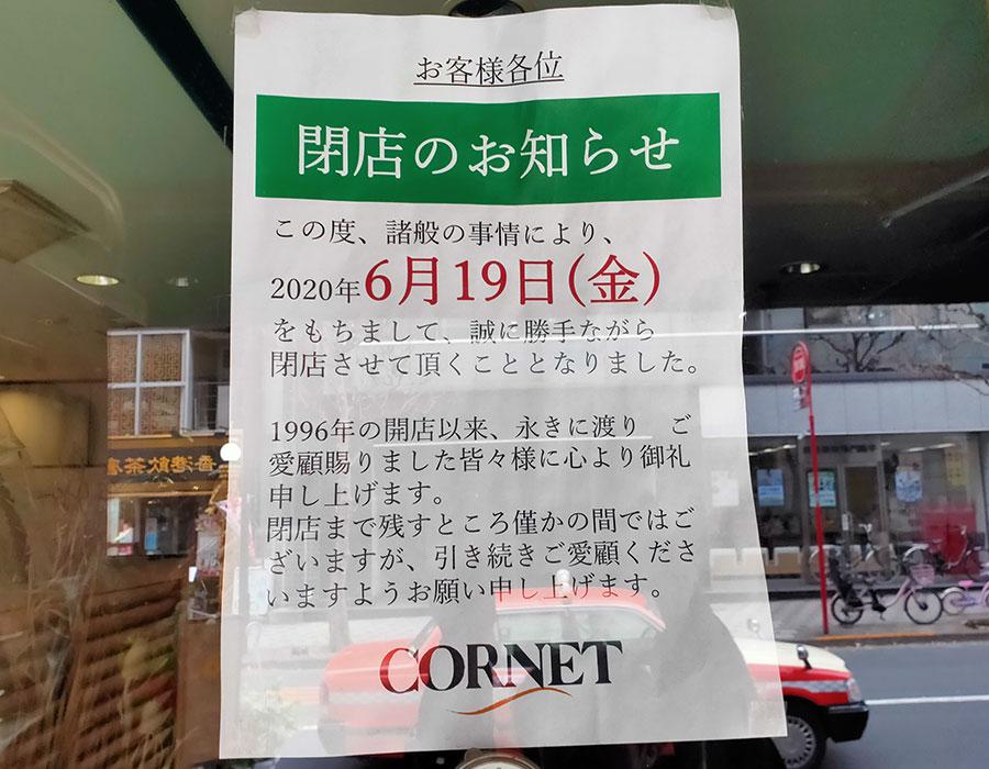 「CORNET(コルネット)」が閉店[半蔵門]