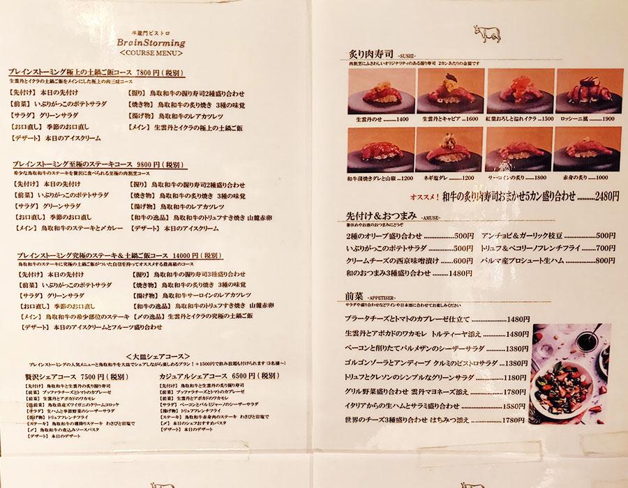 「半蔵門ビストロ ブレインストーミング」で「豚肩ロースのソテー(1,500円)」のランチ[麴町]