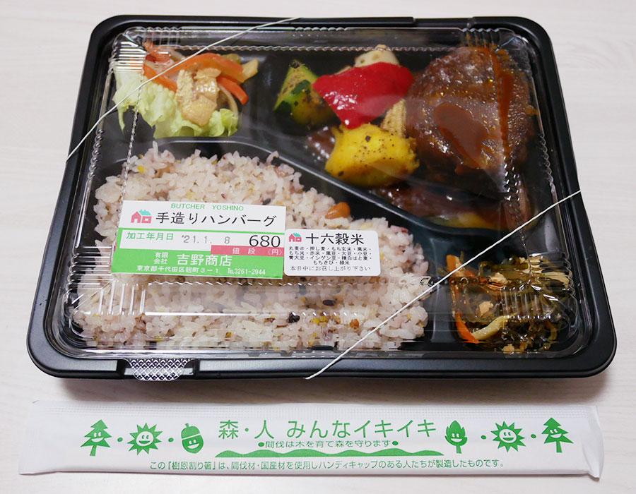 「肉の吉野」で「手造りハンバーグ(680円)」のお弁当[麴町]