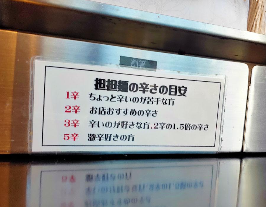 「金蠍(きんかつ)」で「汁あり担々麵(900円)」[四谷三丁目]