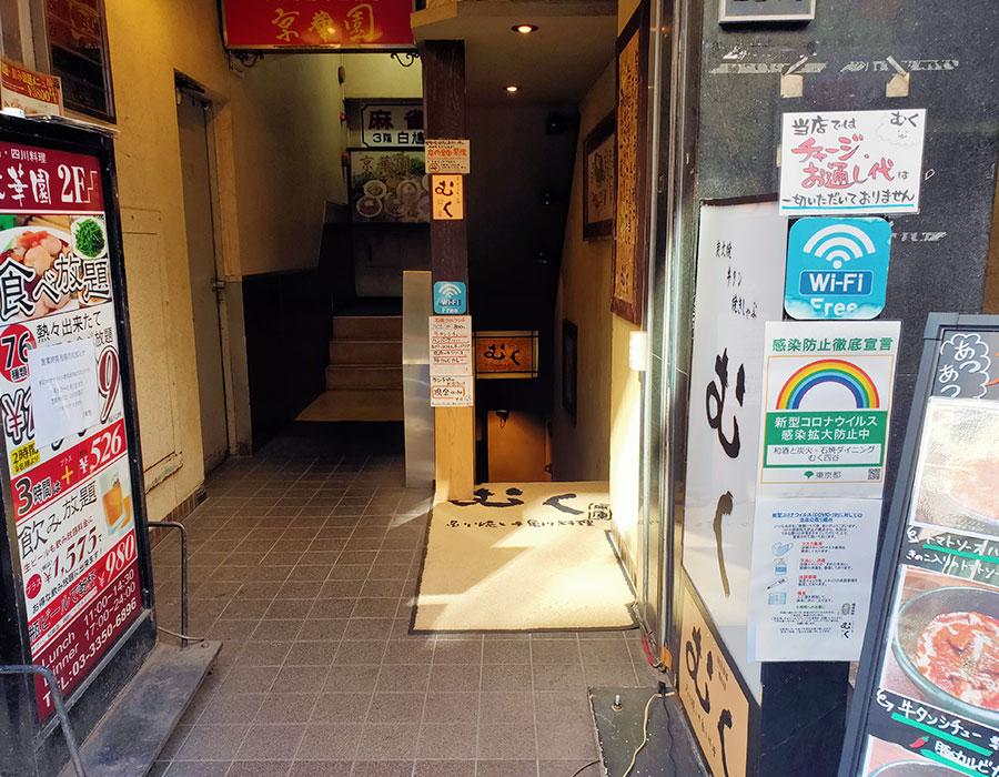 「むく 四谷店」で「牛タンシチュー(800円)」のランチ