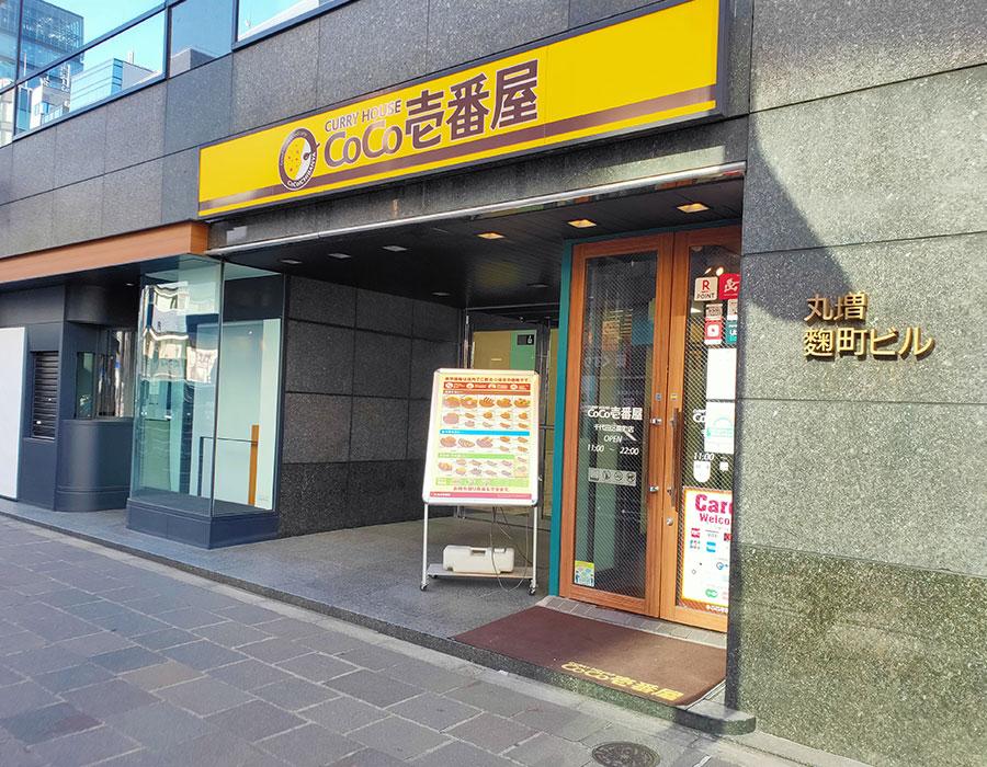 「CoCo壱番屋 千代田区麹町店(ココイチ)」で「ローストチキンスープカレー(966円)」