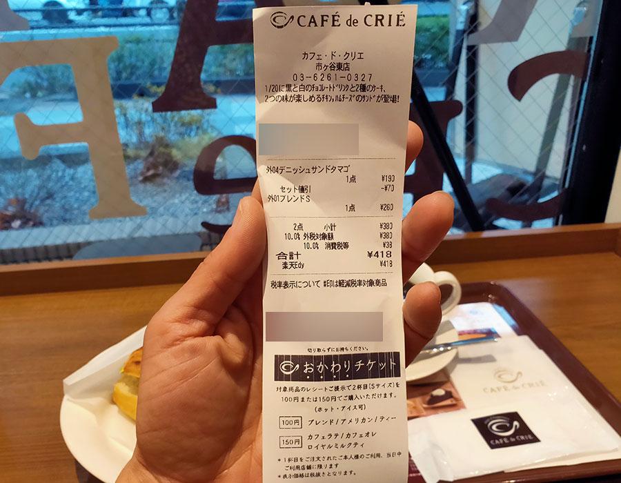 「カフェ・ド・クリエ 市ヶ谷東店」で「デニッシュサンド[タマゴ](418円)」のモーニング
