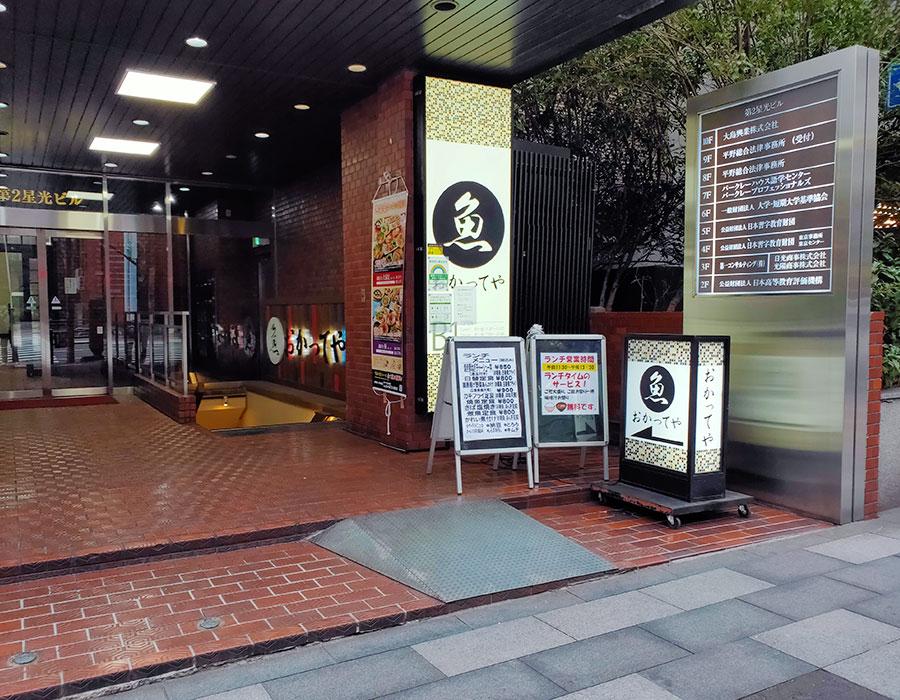 「おかってや 市ヶ谷店」で「日替定食(800円)」のランチ