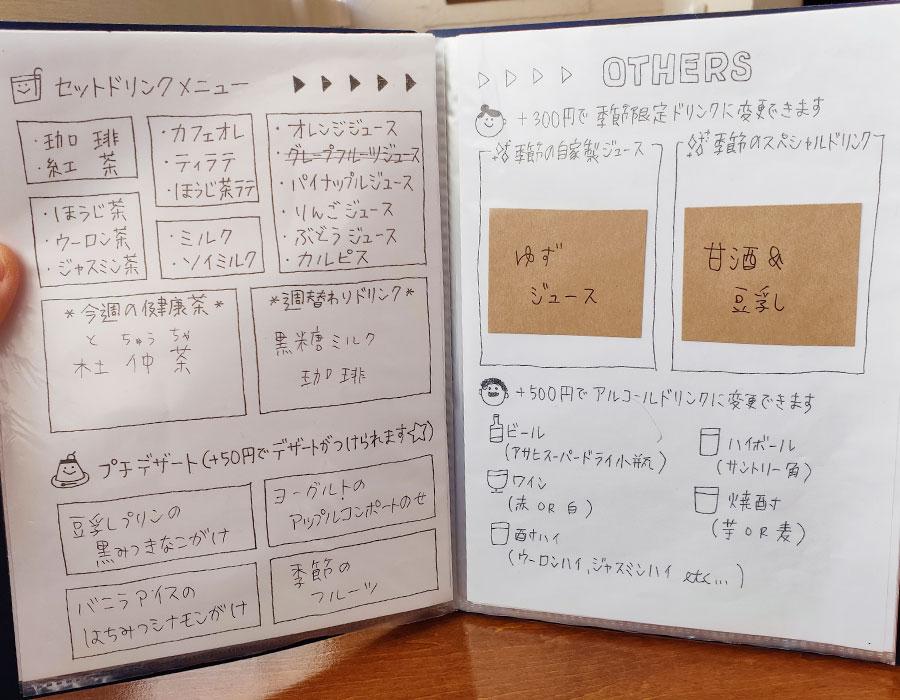 「kokocara(ココカラ)」で「選べるランチ定食(1,000円)」[四谷三丁目]