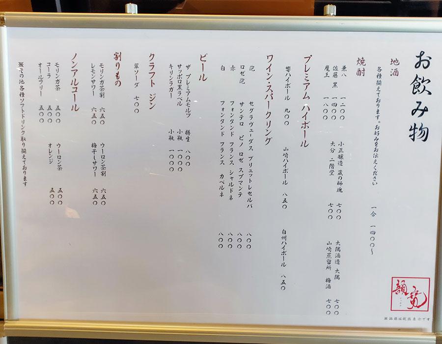 「韻寛(イッカン)」で「極み贅沢丼[梅](1,430円)」のランチ[コモレ四谷]