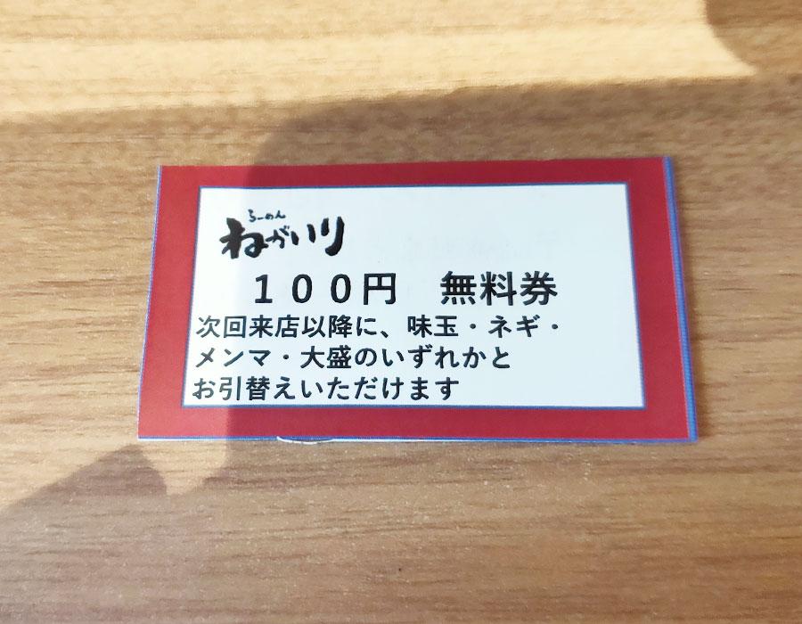 「らーめん ねがいり」で「ねがいり二郎(900円)」[半蔵門]