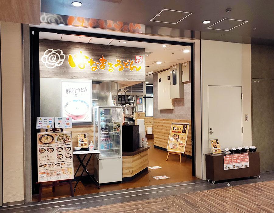 「はなまるうどん コモレ四谷店」で「温玉ぶっかけ[小](319円)」