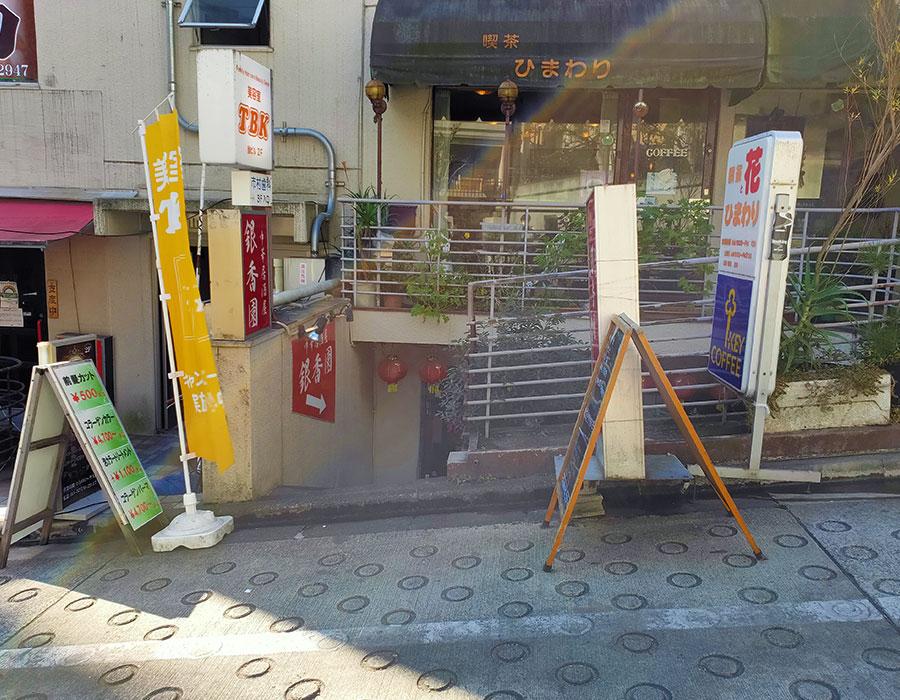 「銀香園」で「醤油ラーメン+小中華丼(850円)」のランチ