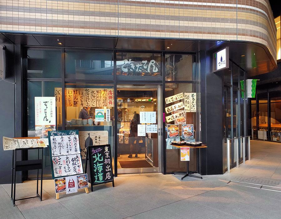 「一夜干しと海鮮丼 できたて屋 コモレ四谷店」で「ごちそう三種(1,518円)」