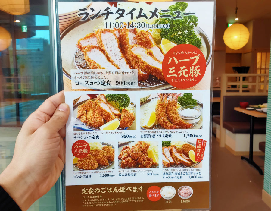 「かつ満 コモレ四谷」で「ロースかつ定食(900円)」のランチ