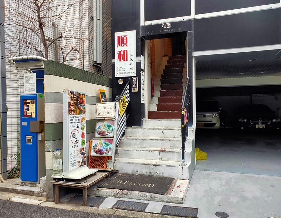 「順和 半蔵門店」で「豚角煮野菜添え(980円)」のランチ