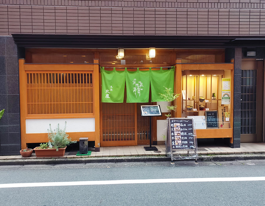 「九段 丸屋」で「日替わりセット(1,050円)」のランチ