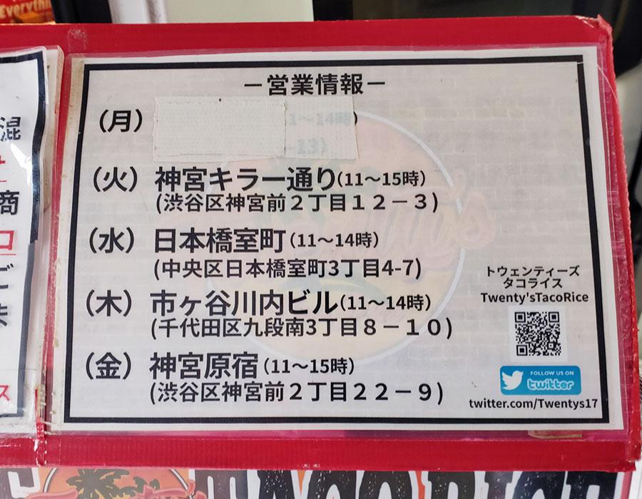 「トウェンティーズタコライス(Twenty's TacoRice 20's)」で「チリアイランド(600円)」のキッチンカー