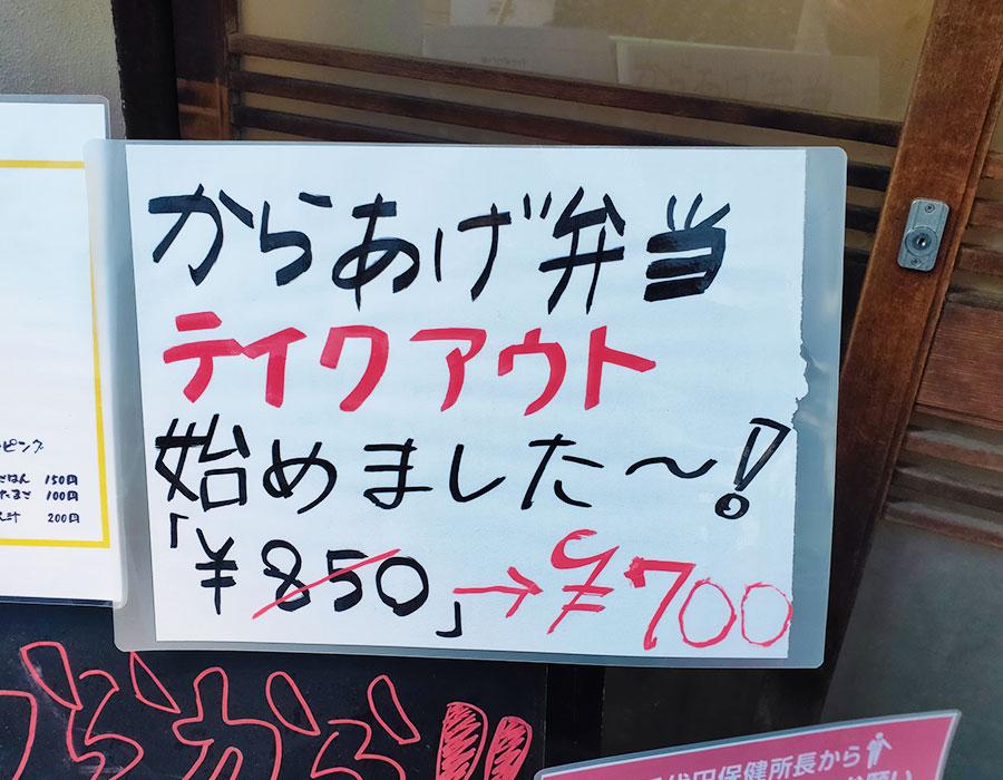 「中津からあげ かんらからから」で「からあげ定食(850円)」のランチ[麴町]