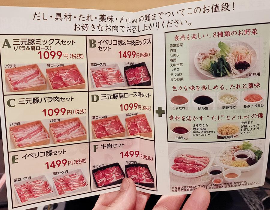 「しゃぶ葉 四谷店」で「ランチ三元豚3皿セット(1,099円)」