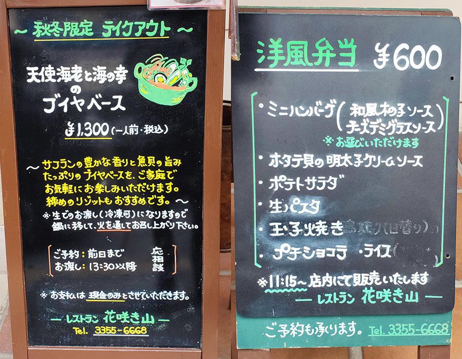 「花咲き山」で「花咲き山ランチ(950円)」[四ツ谷]