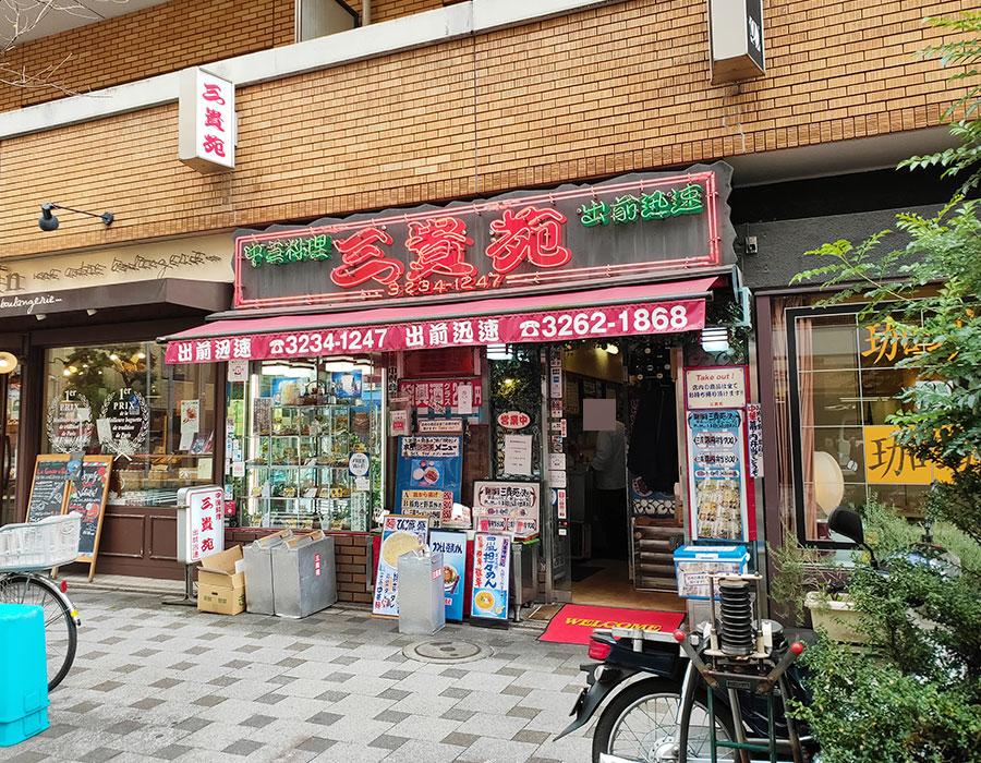 「三貴苑」で「豚肉と野菜炒め(800円)」のランチ[半蔵門]
